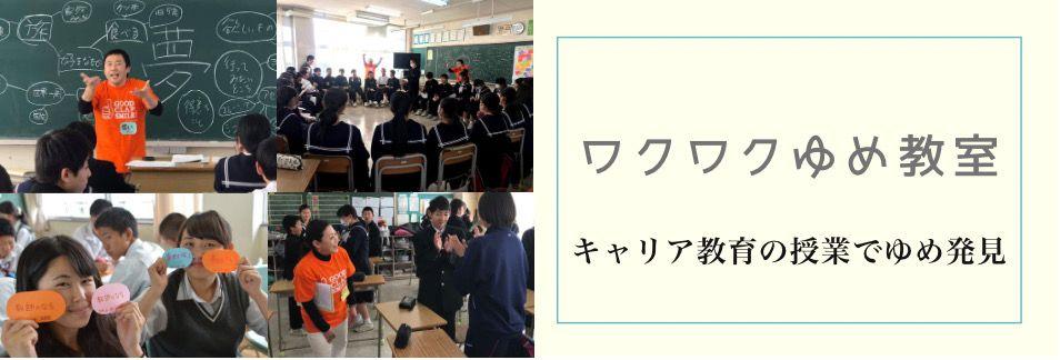 兵庫ゆめ教育協会